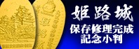 姫路城保存修理完成記念小判
