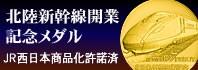 北陸新幹線開業記念メダル