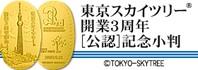 東京スカイツリー開業3周年公認