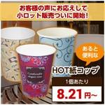 [50個〜] HOT用紙コップ各種