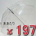 【送料無料】ワンタッチビニール傘 60cm