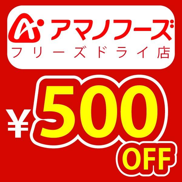 アマノフリーズドライ店 で使える 500円OFFクーポン!
