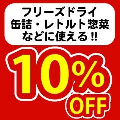 味噌汁レトルト惣菜のええもん で使える 10%OFFクーポン!
