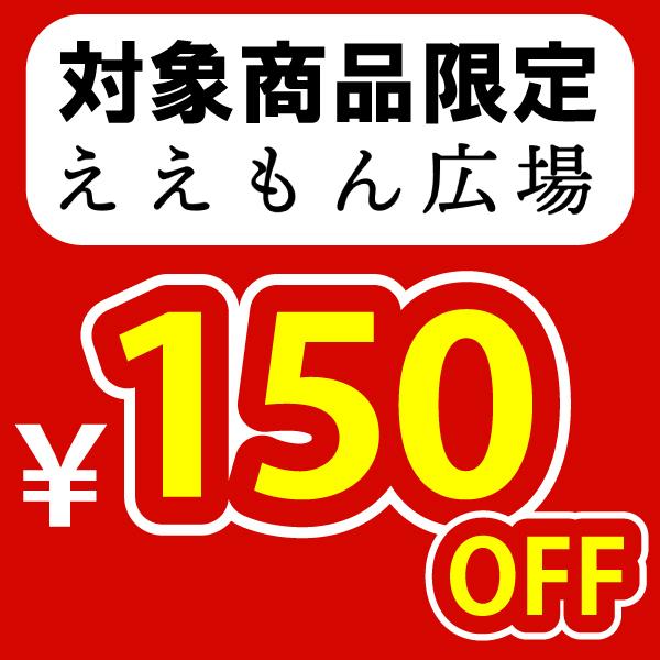 【 早割 】\父の日 ギフト クーポン/ クーポン利用で150円OFF
