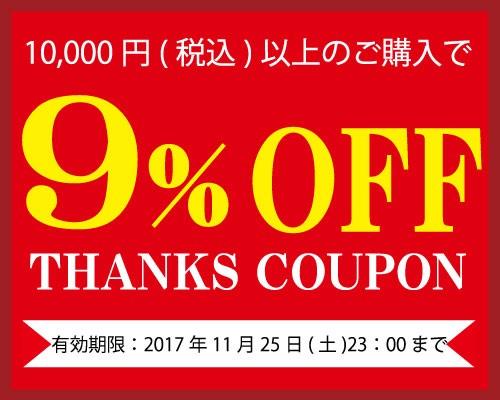 全品対象10,000円以上お買い上げで【9%OFF】クーポン