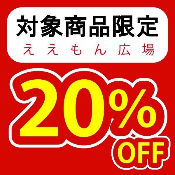味噌汁レトルト惣菜のええもん で使える 20%OFFクーポン!