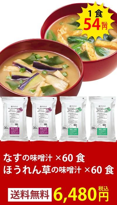 アマノフーズ フリーズドライ 業務用 なす ほうれん草 お味噌汁 30食 60食 120食