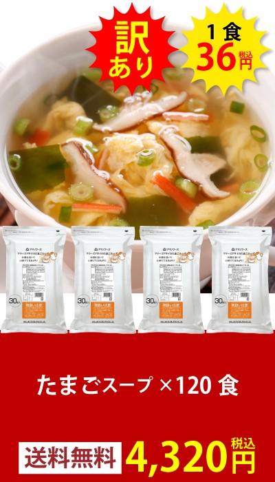 アマノフーズ フリーズドライ 業務用 たまご スープ 30食 60食 120食