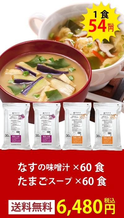 アマノフーズ フリーズドライ 業務用 なす たまごスープ お味噌汁 30食 60食 120食