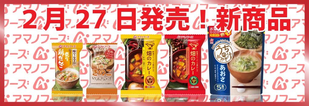 0227新商品