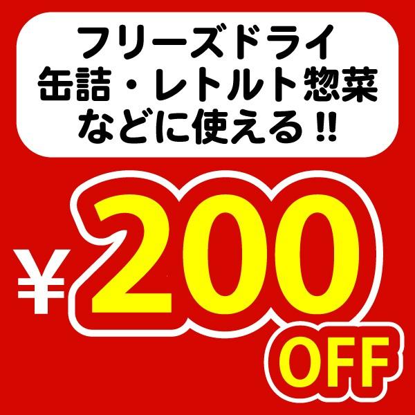 味噌汁レトルト惣菜のええもん で使える 200円OFFクーポン!