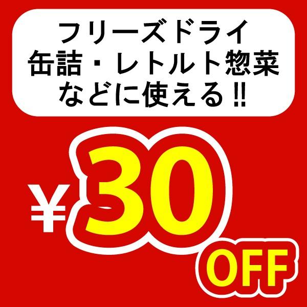 味噌汁レトルト惣菜のええもん で使える 30円OFFクーポン!