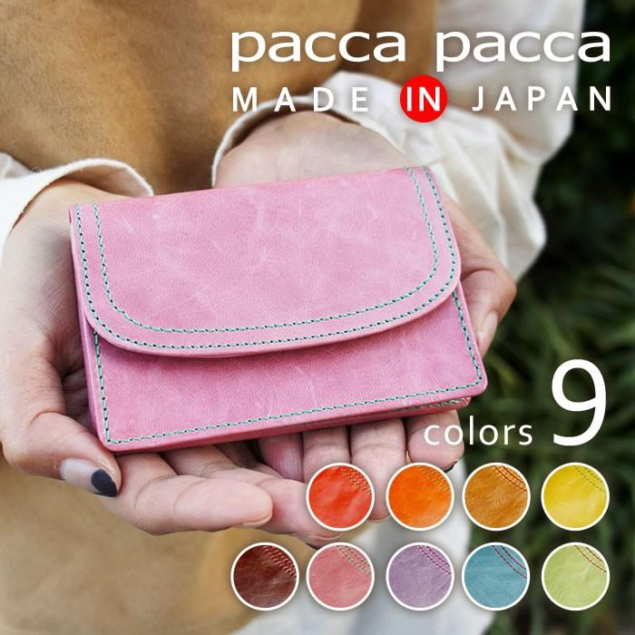 送料無料|日本製|あざやかカラーの馬革名刺入れ【paccapacca】/レディース・女性用・ビジネス・フレッシャーズ・カラフル・国産・日本製・オリジナルブランド