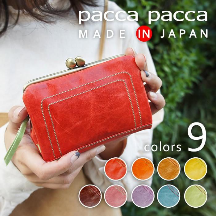 送料無料|日本製|キュートなキャンディーカラーのがま口二つ折り財布|pacca pacca|/馬革・女性・レディース・革財布・二つ折り財布・レザーウォレット・日本製・国産・ガーリー