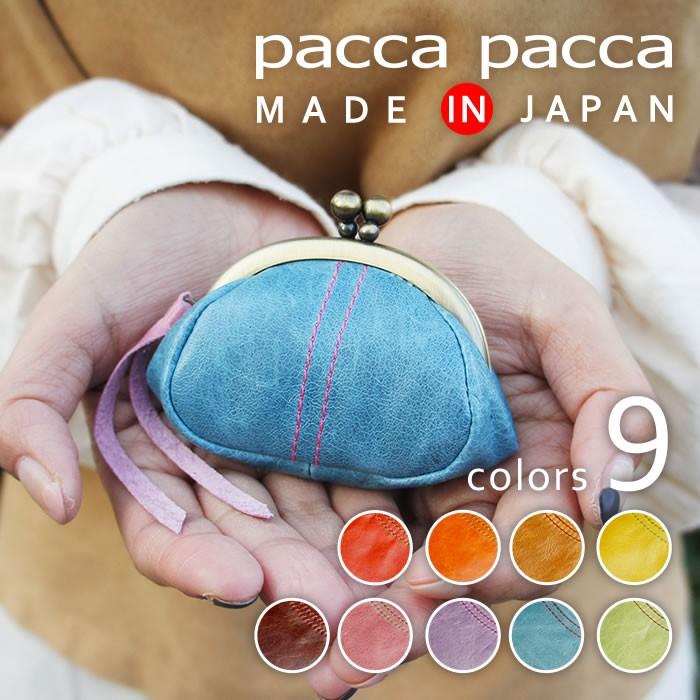 キュートなキャンディーカラーのミニがま口小銭入れ財布 pacca pacca がま口・レディース・女性用・婦人・革財布・日本製・国産・ガーリー