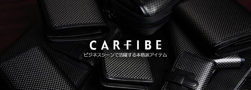 CORFIBE|/カーファイブ,カーボンファイバー,ハイテク素材,カーボン,軽量,軽い革