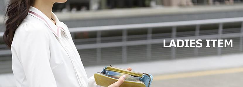 レディースアイテム|レディース,女性,婦人,ミセス,財布,バッグ,鞄,小物