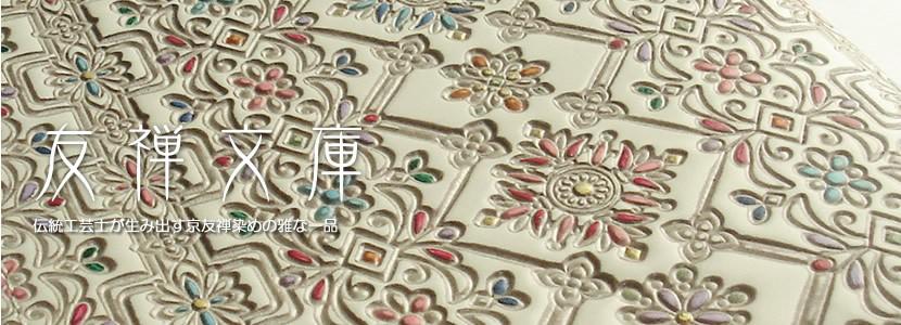 友禅文庫|/女性用・レディース・和風・和柄・革財布・革小物・純国産・大人