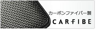 carfibe|カーファイブ