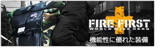 FIREFIRST|ファイヤーファースト