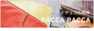 pacca pacca|パッカパッカ