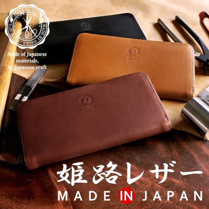 長財布 本革 メンズ L字ファスナー ファスナー長財布 姫路レザー オイルダコタ レザー ジッパー 日本製