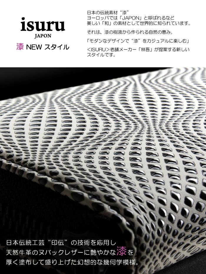 説明2|送料無料|【送料無料】【日本製】艶やかな漆で立体的な幾何学模様を表現した本革ラウンドファスナー長財布【ISURU JAPON】メンズ レディース ユニセックス 天然牛革 上質 国産