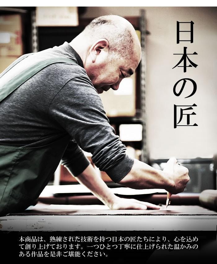 日本製 職人 匠
