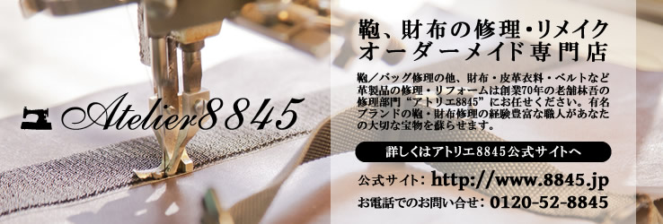 バッグ・財布・ブランド品の修理・リフォーム・オーダーメイド専門店「アトリエ8845」
