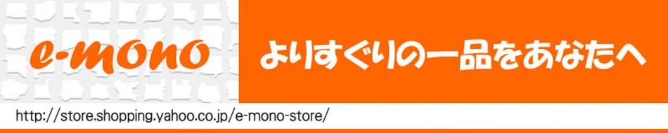 e-mono-store