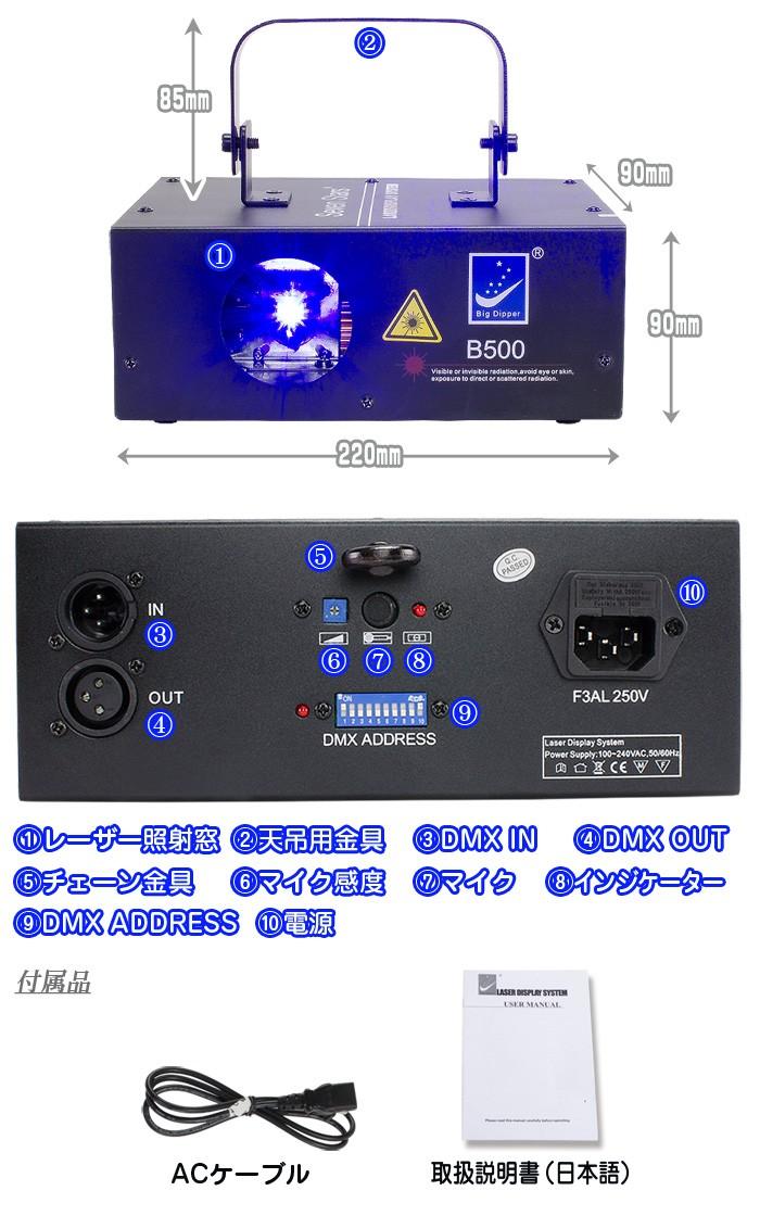 DMX対応 業務用レーザーライト【B500】