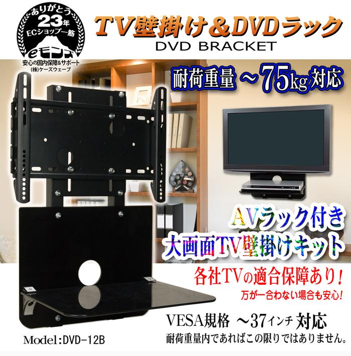 プラズマTVや液晶TV用の大画面TV壁掛けキット&AVラック23〜37インチDVD BRACKET【DVD-12B】