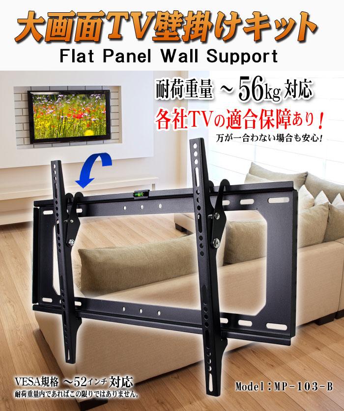 平面フラットタイプテレビブラケット【MP-103-B】