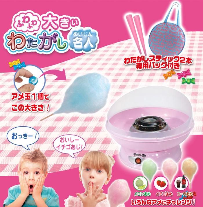 コットンキャンディーメーカー【わたがし名人】ピンク
