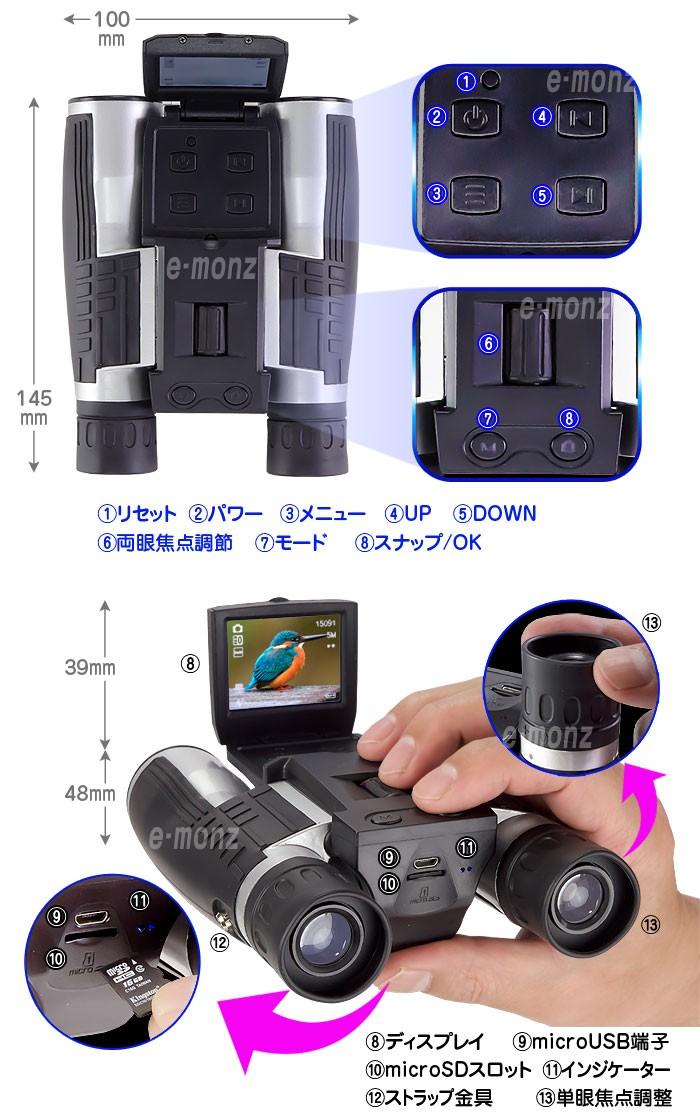 画像や動画が記録できるデジタルカメラ双眼鏡1080p【LIVE REC 680R】