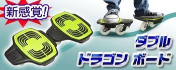 新感覚スケートボード【ダブルドラゴンボード】
