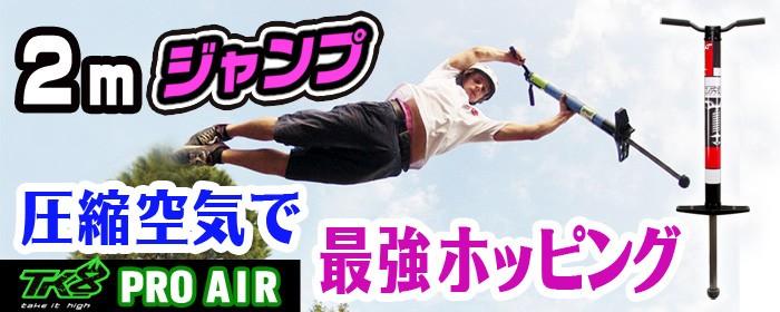 圧縮空気で最強ホッピング【TK8 PRO AIR 】