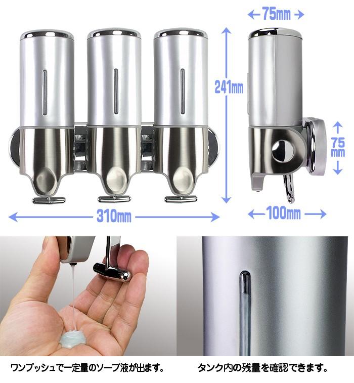シャンプー&ソープ ディスペンサー 3ボトル【shampoo&soap Dispenser 3Bottle】
