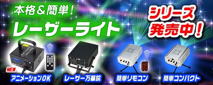 お手軽レーザーライトシリーズ