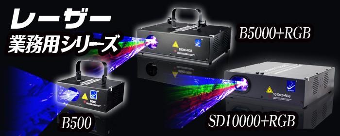 業務用レーザーライトシリーズ