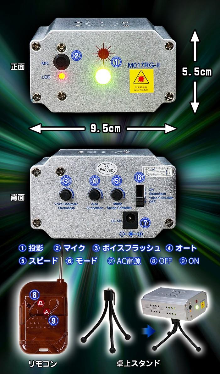 レーザーライト 【Laser Stage Lighting】