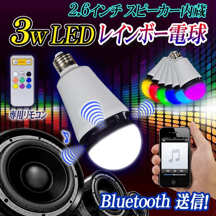 Bluetoothスピーカー搭載LEDレインボー電球【Speaker Bulb】