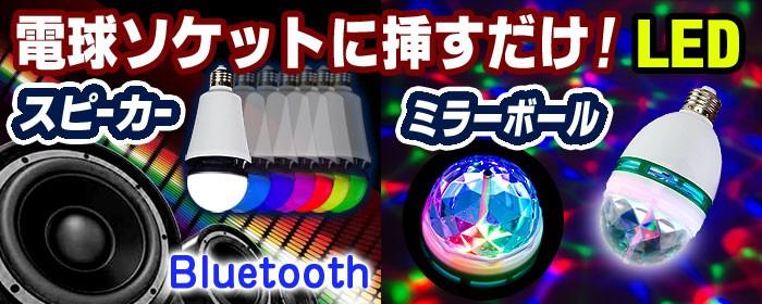 電球ソケットLEDシリーズ