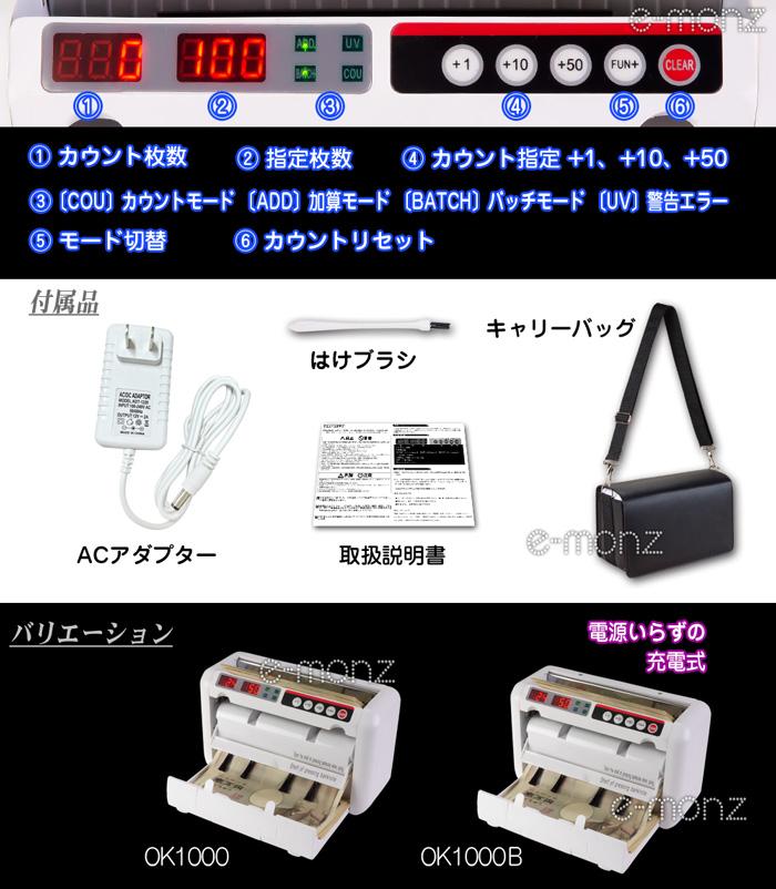 ポータブル マネー カウンター【PORTABLE MONEY COUNTER】