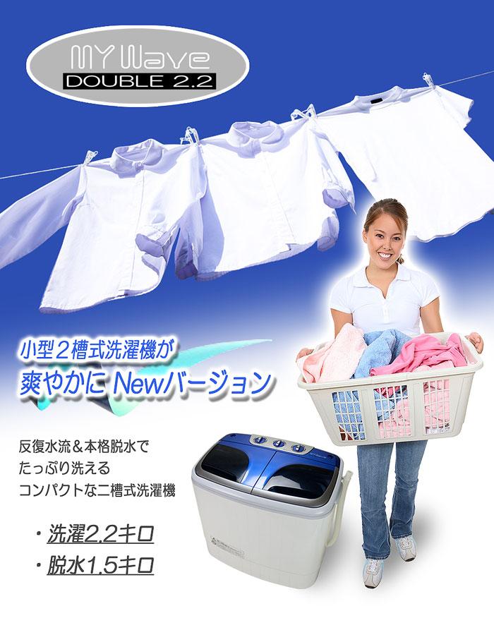 二槽式小型洗濯機 マイウェーブ・ダブル2.2