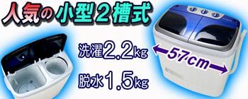 二槽式小型洗濯機2.2kg洗い【MyWAVE・ダブル2.2】