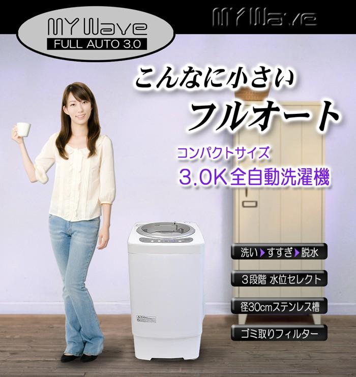 小型3.0K全自動洗濯機【MyWAVE・フルオート3.0】