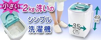 小型洗濯機2.0kg洗い【MyWAVE・シングル2.0】