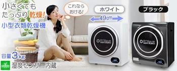 小型衣類乾燥機【マイウェーブ・ワームドライヤー】