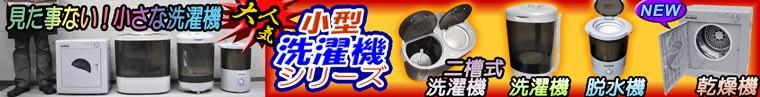 小型洗濯機/脱水機/乾燥機MyWAVEシリーズ